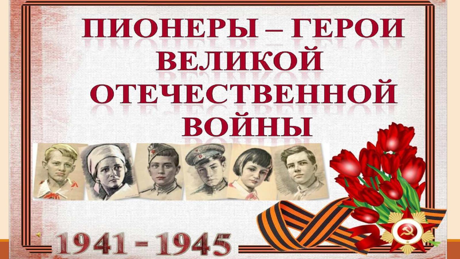 пионеры герои великой отечественной 1941 1945