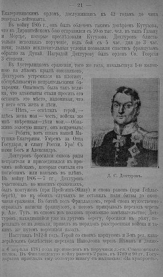 дохтуров 1812