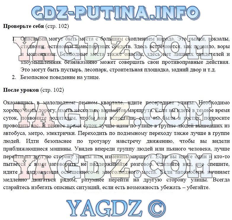 доклад на тему угроза военной безопасности россии