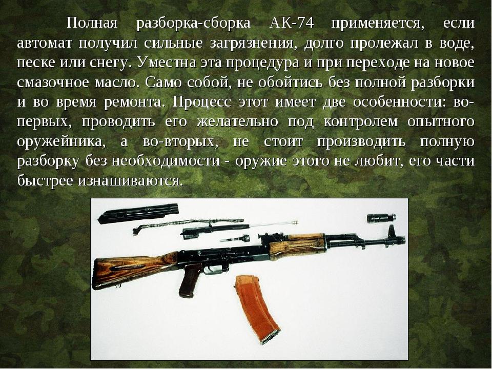 разборка ак 47