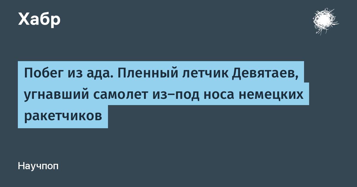 михаил девятаев википедия