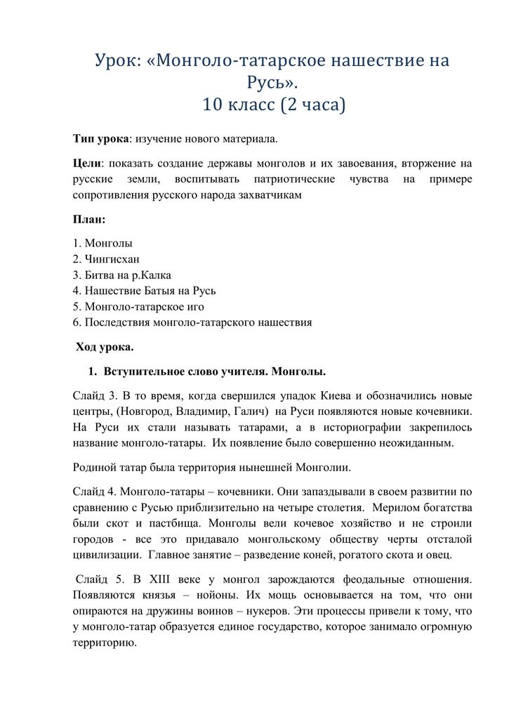 первое столкновение русских с монголо татарами