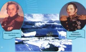 какие русские мореплаватели открыли антарктиду