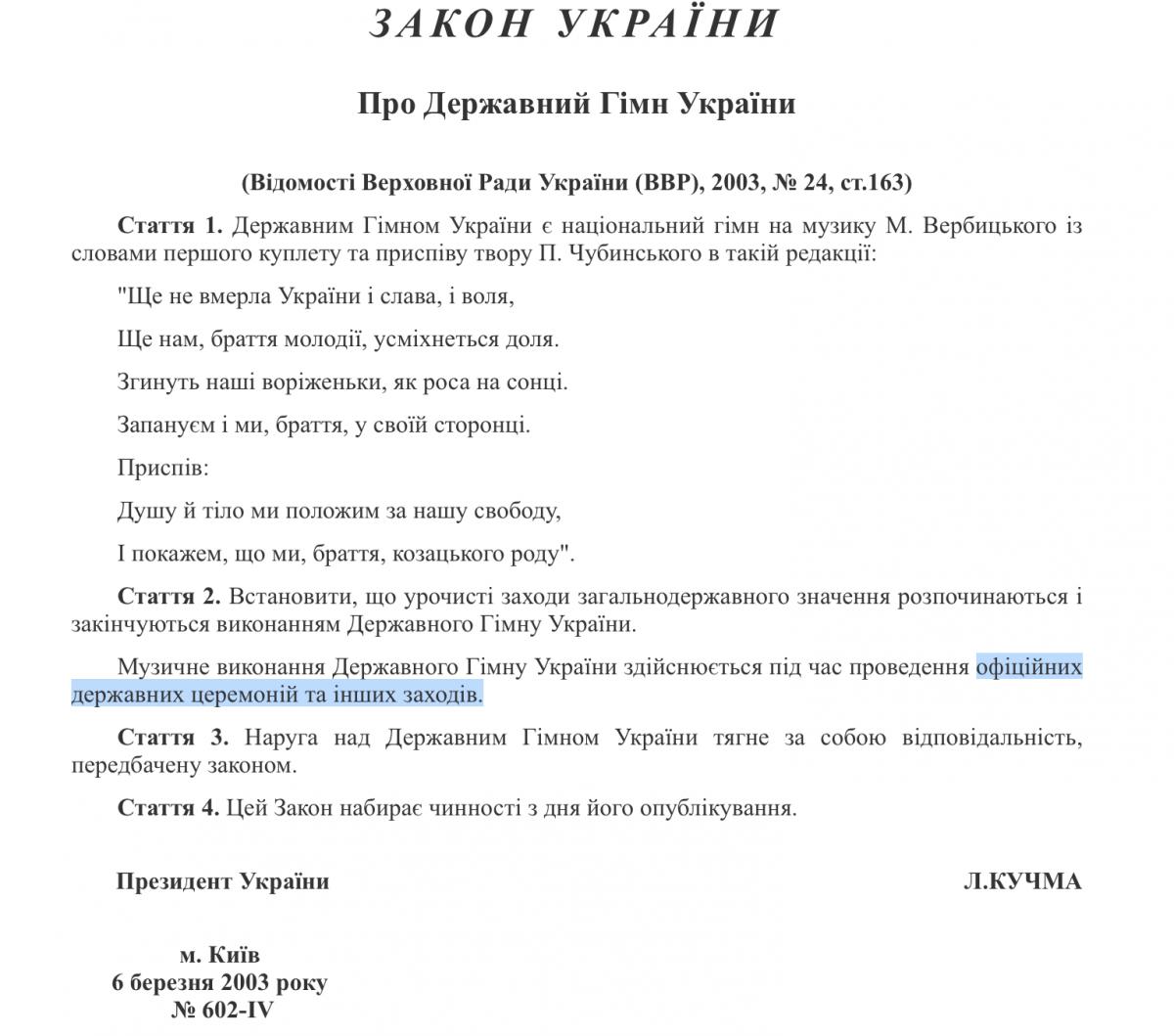 слова украинского гимна