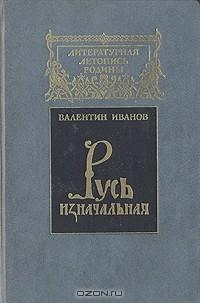 византия и славяне славянизация балкан