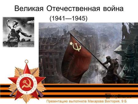 битва за англию 1940