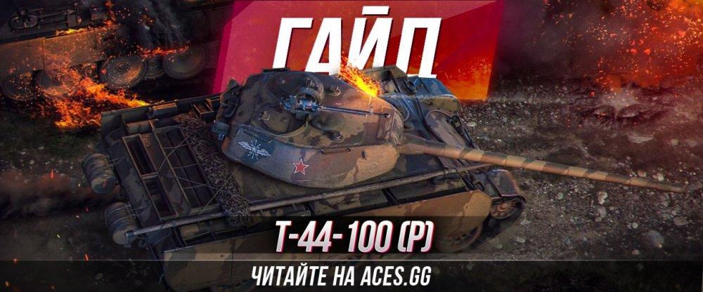 т 44 обзор танка
