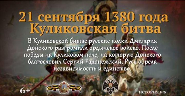 21 сентября 1380