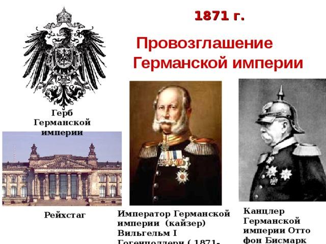 когда произошло провозглашение германской империи