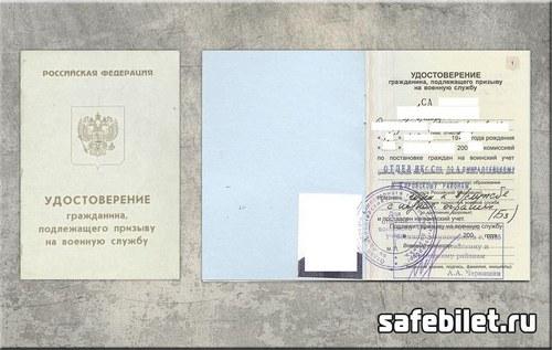 утеря приписного удостоверения