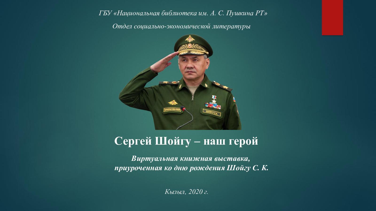 звание маршал российской федерации