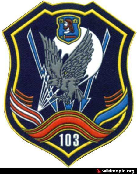 103 бригада