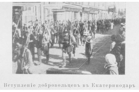 ледяной поход добровольческой армии