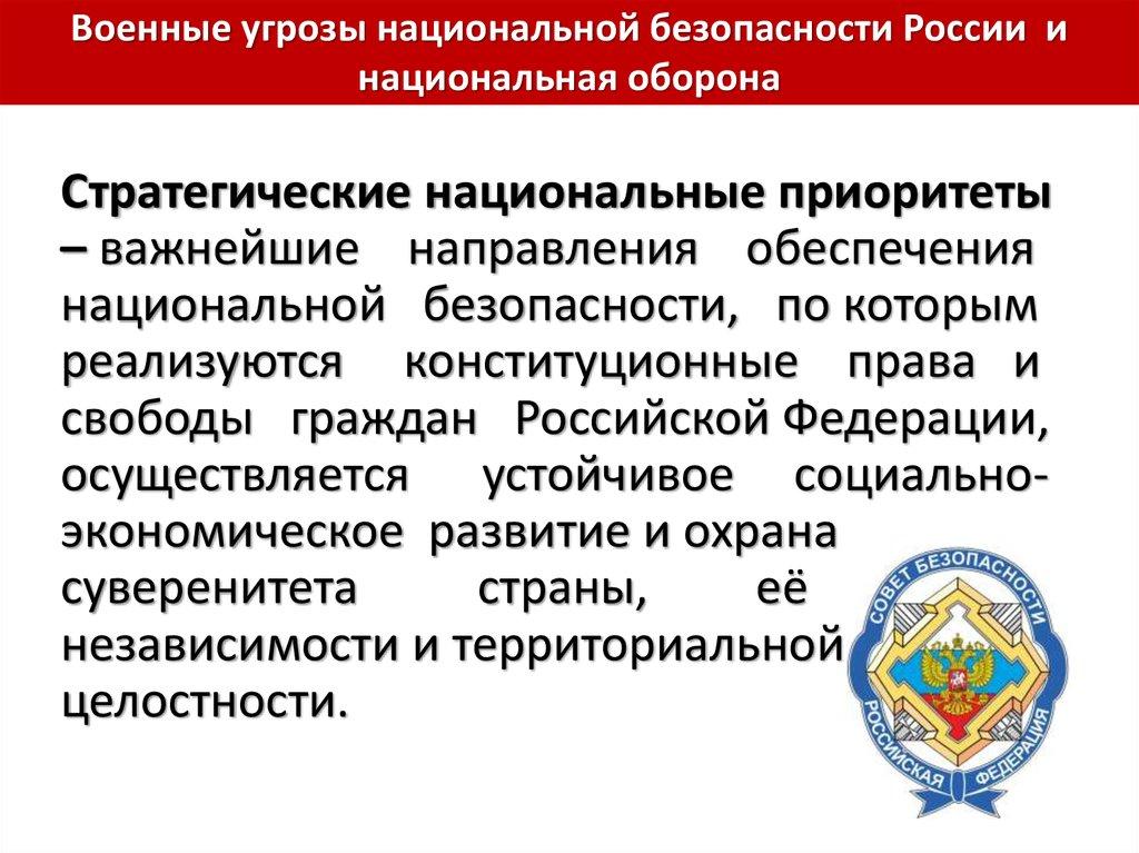 внешние угрозы безопасности россии