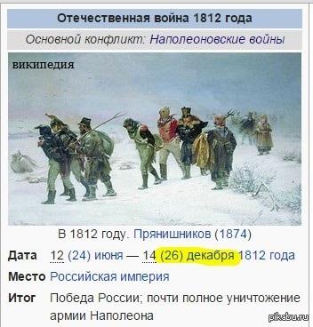 зачем наполеон напал на россию