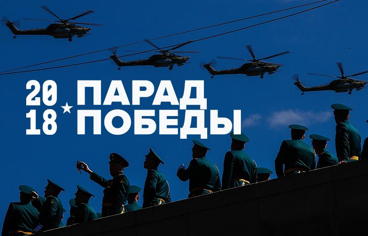 парад победы в москве 1945