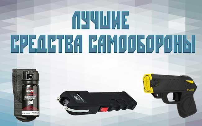 аэрозольный газовый пистолет