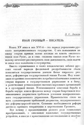 год венчания на царство 1 русского царя