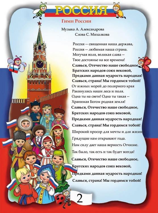 сообщение о гимне россии