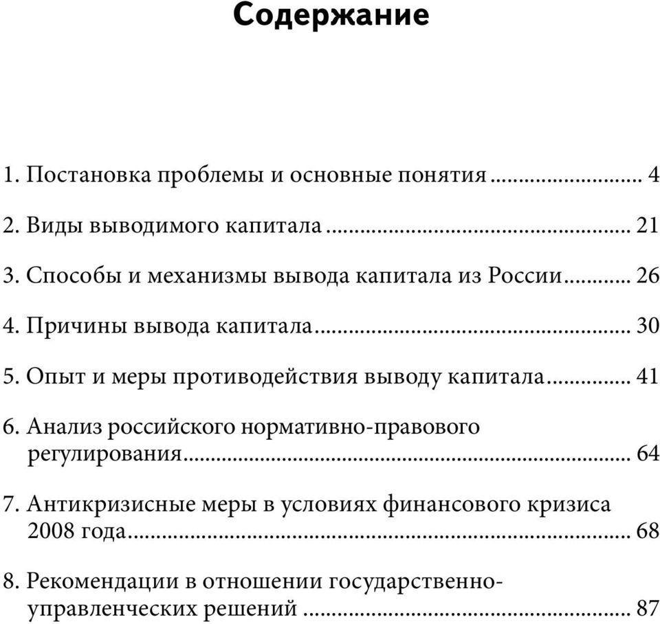 вывоз капитала из россии