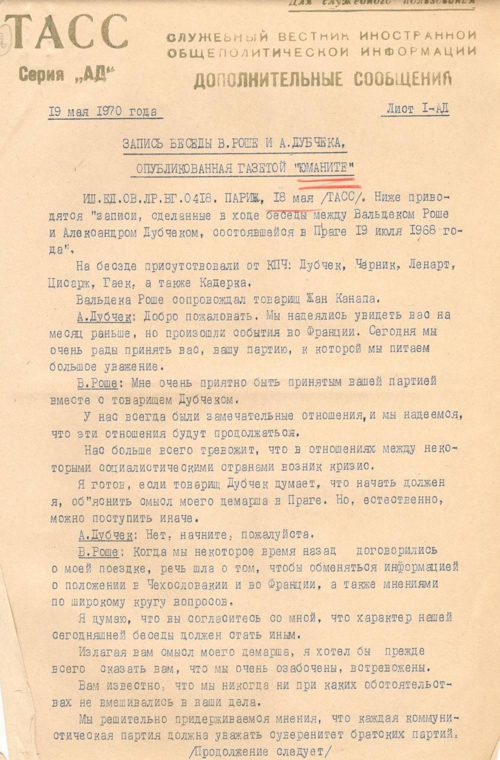 введение войск овд в чехословакию