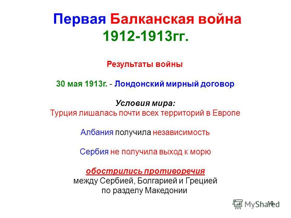 первая балканская война 1912 года завершилась