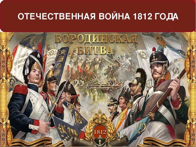 карта сражений 1812 года