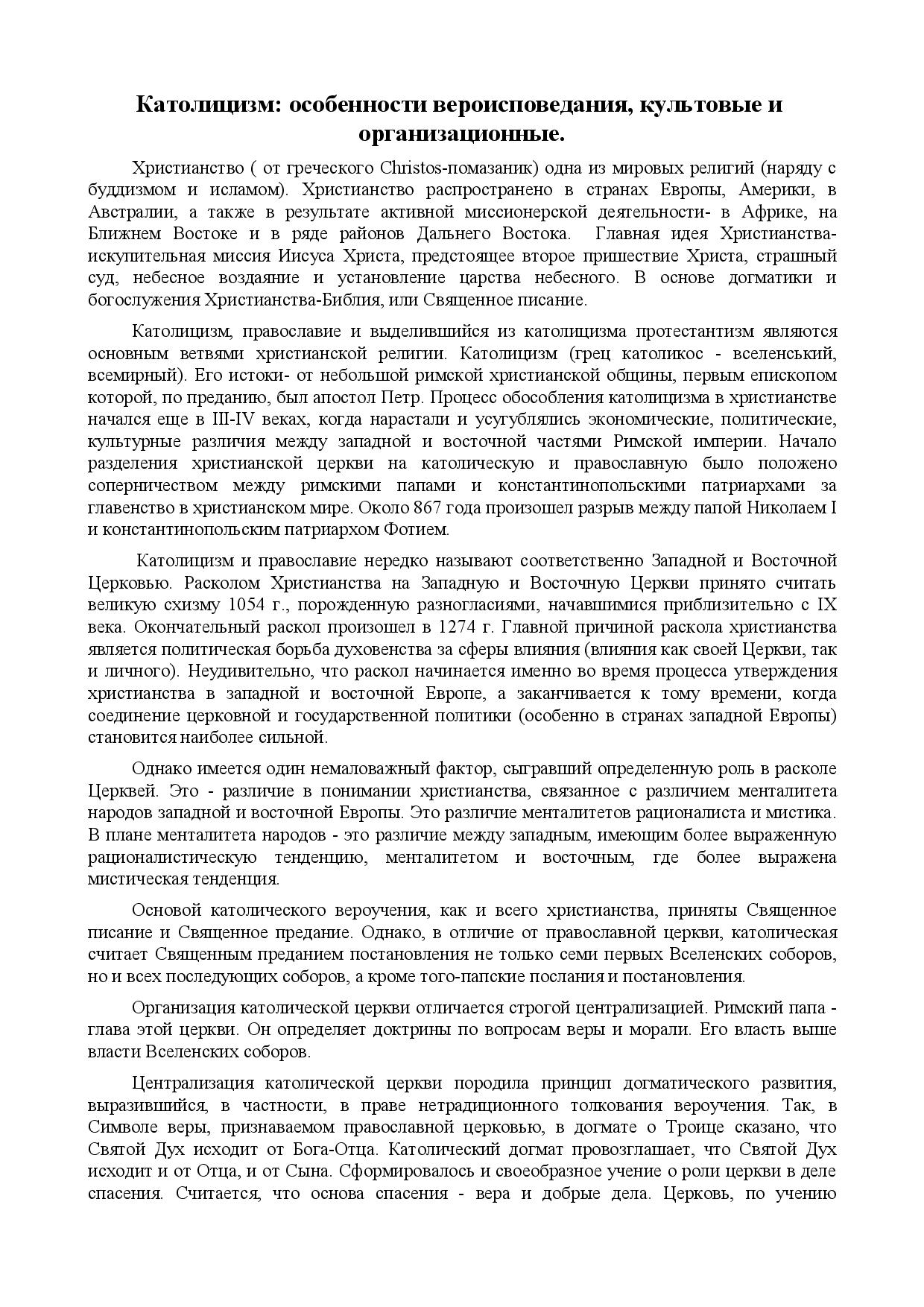 основы христианства кратко