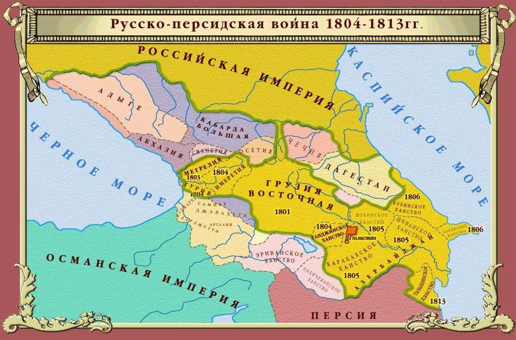 русско иранская война 1826 1828