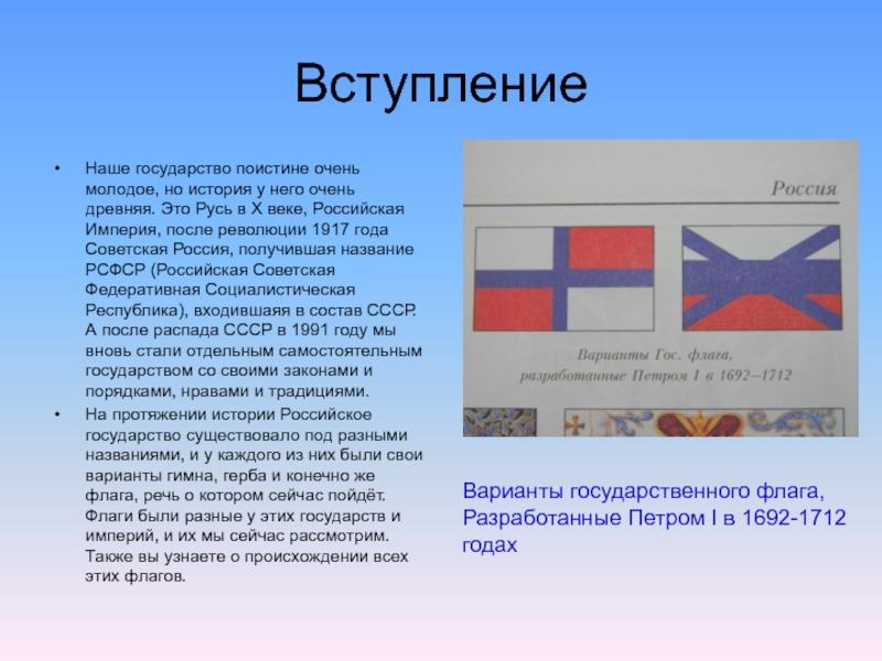 дата основания россии
