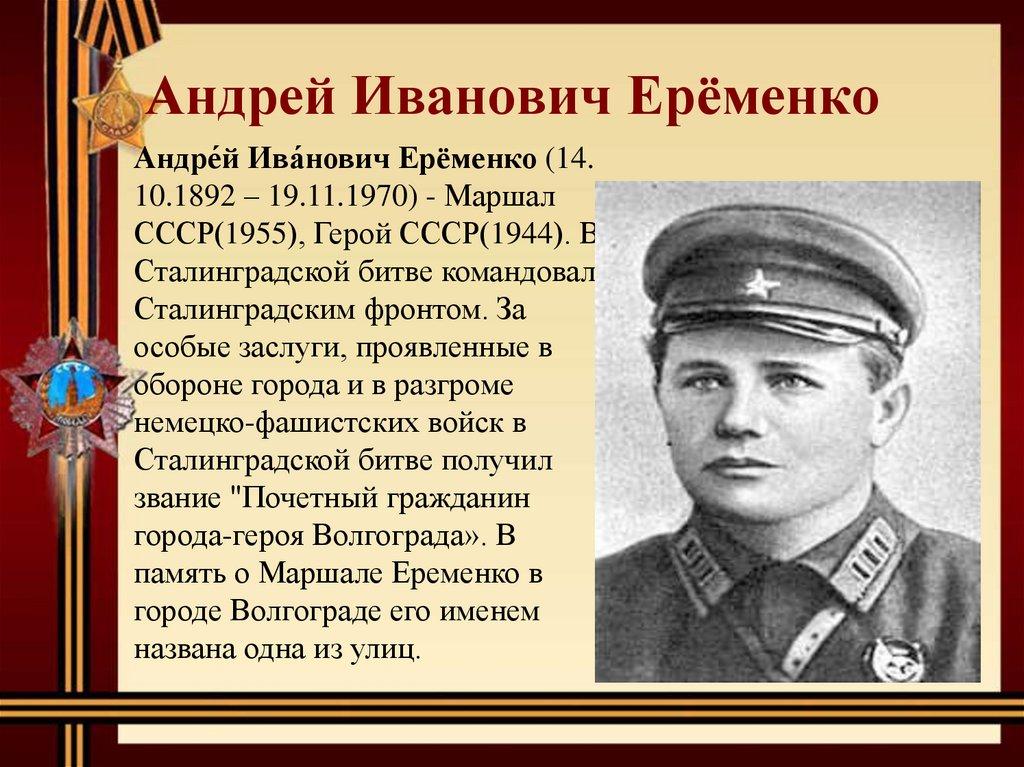 маршал еременко википедия