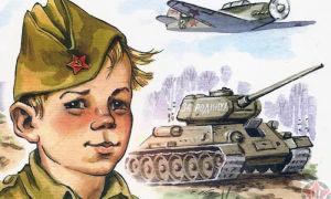 герои партизаны вов 5 класс