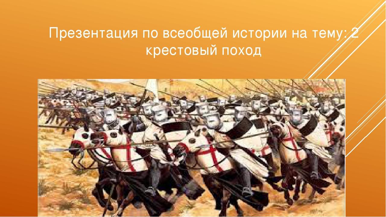 2 крестовый поход участники