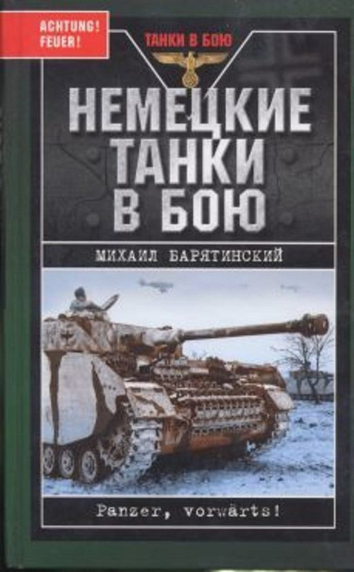 танковые асы вермахта