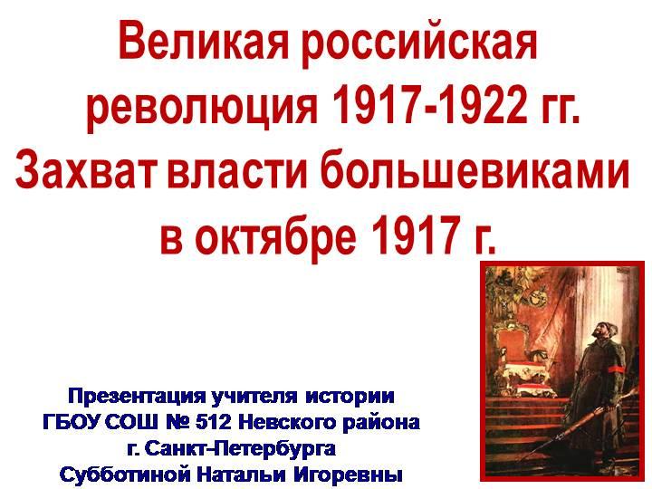 восстание в петрограде дата