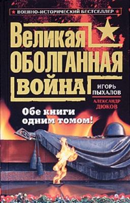 операция чечевица 1944
