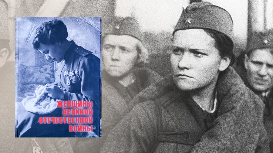 женщины на войне 1941 1945