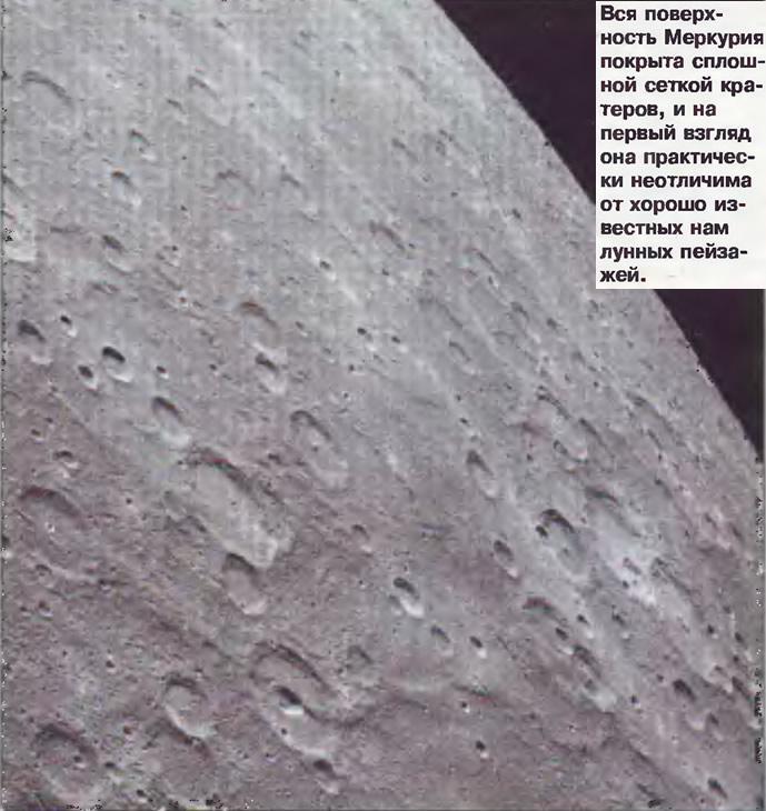 масса и радиус меркурия