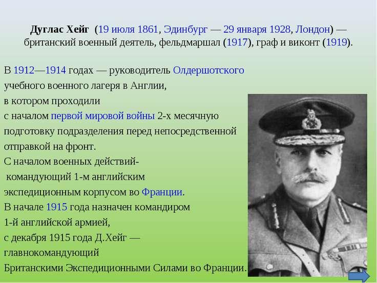 генералы первой мировой войны