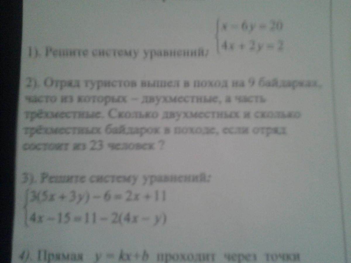 7 осн росич