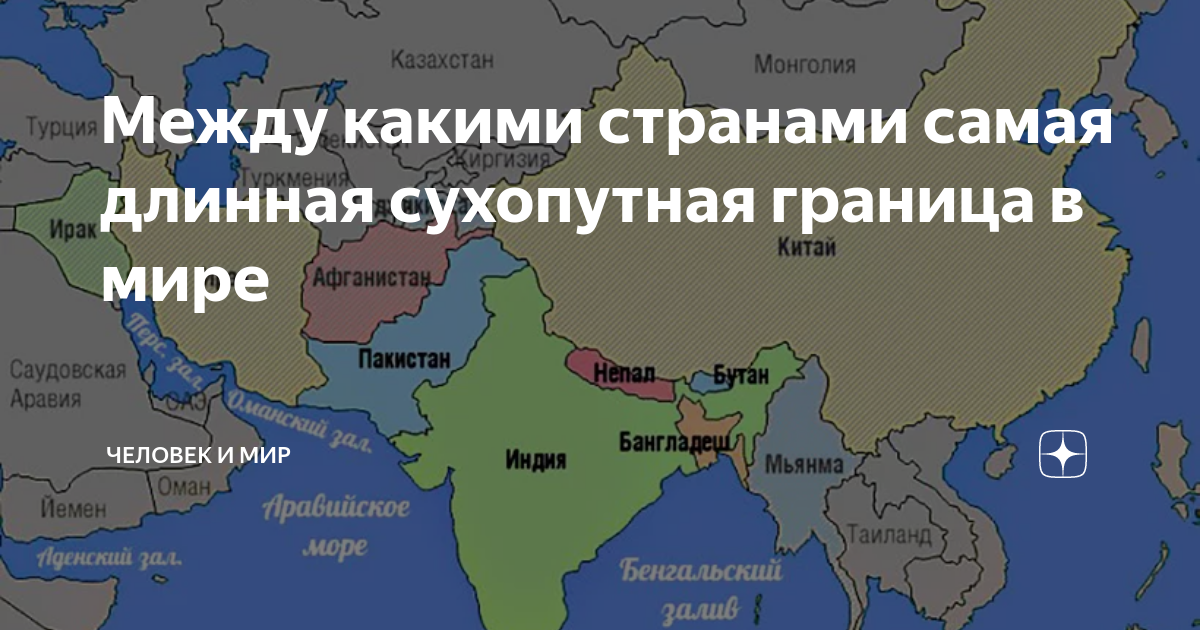граница между россией и китаем