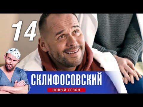 склифосовский врач биография