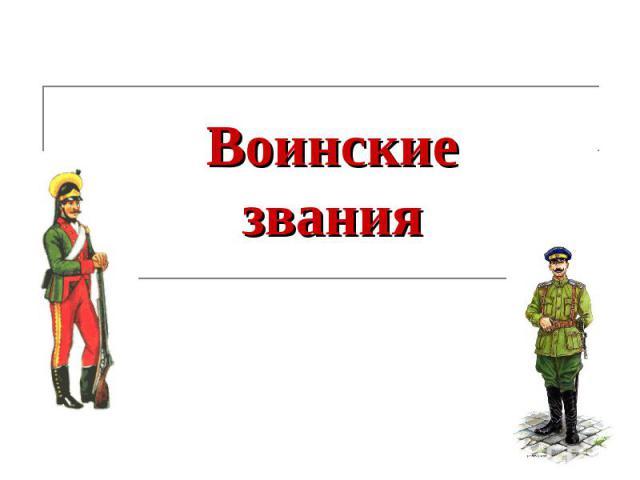 звания советского союза