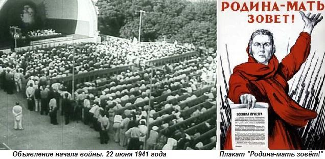 что произошло 22 июня 1941 года