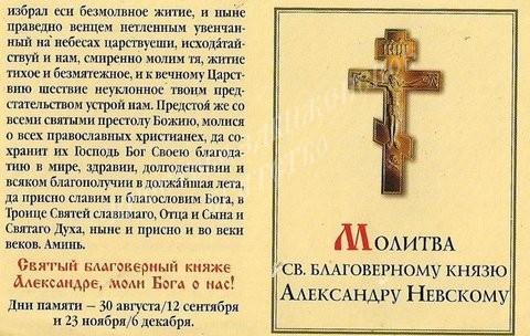 именины александр невский