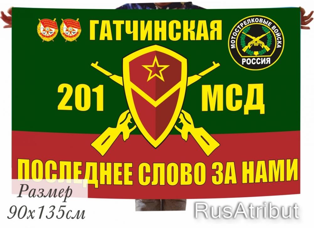 201 дивизия в таджикистане