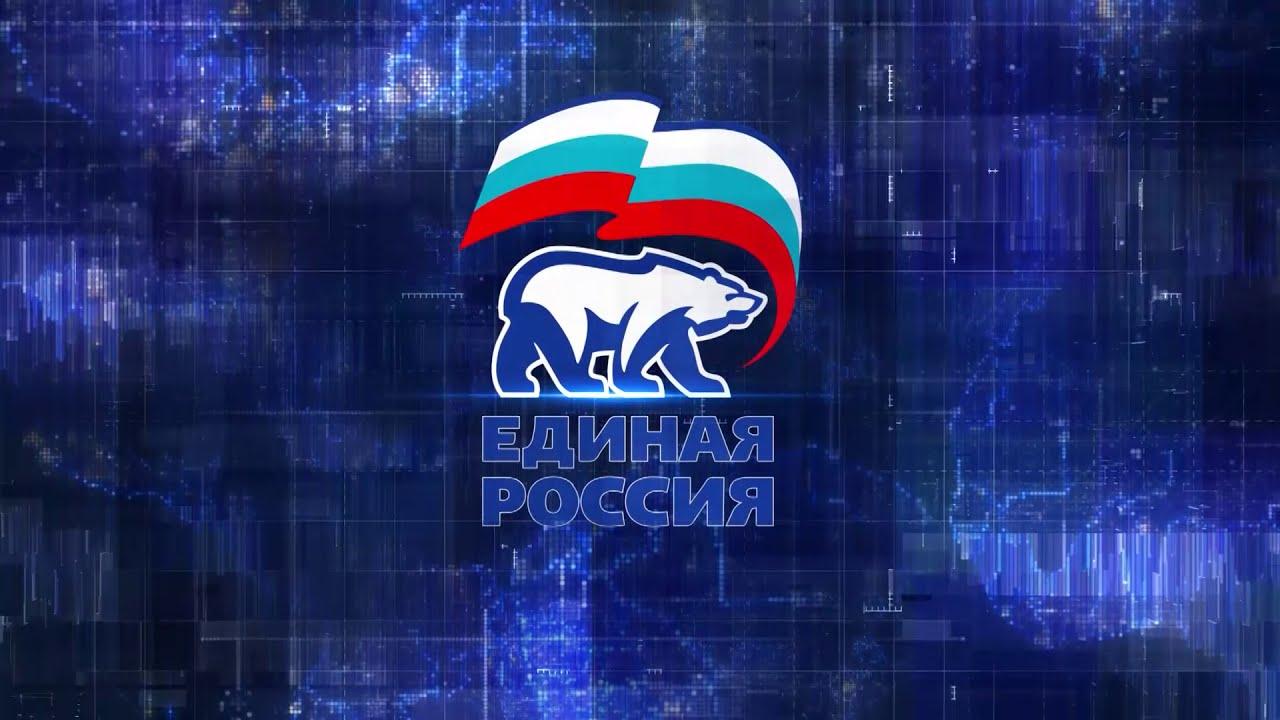 единая россия идеология партии