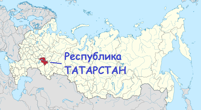 республика татарстан федеральный округ