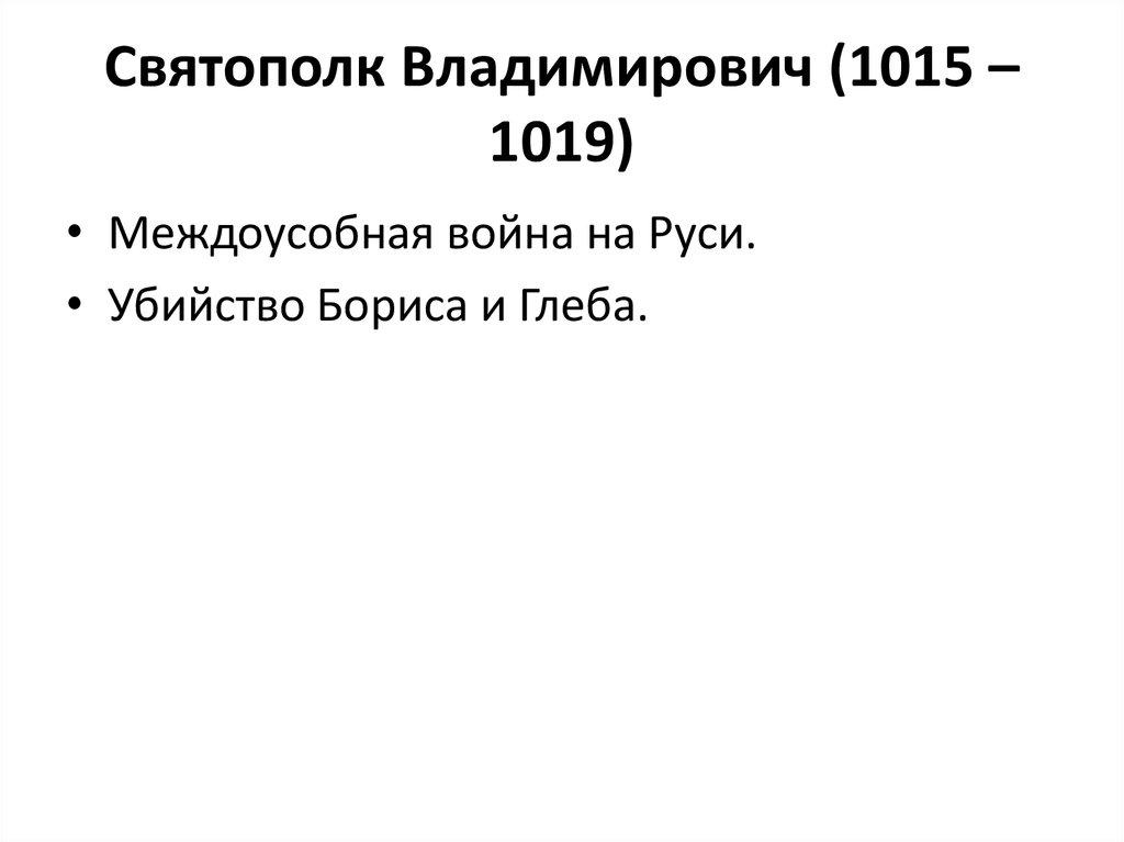 битва при липице 1216