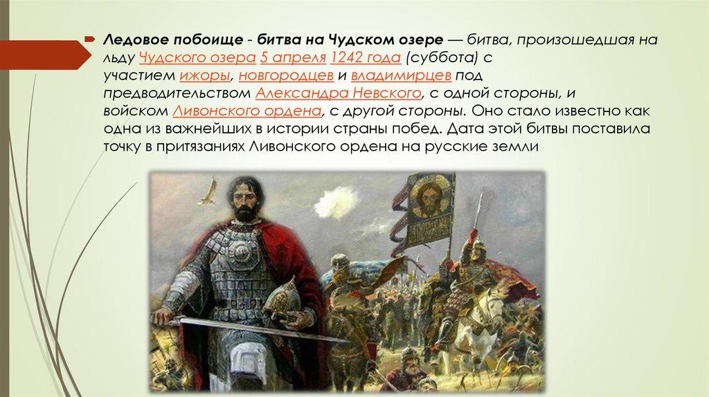 кого победил александр невский
